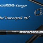 EVERGREEN SecondStage Razorjerk90/エバーグリーン セカンドステージ レーザージャーク90
