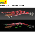 エギ王Q LIVE (ハイコントラストカラー)