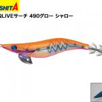 YAMASHITA エギ王QLIVEサーチ 490グロー シャロー/ヤマシタ