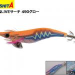 YAMASHITA エギ王QLIVEサーチ 490グロー/ヤマシタ