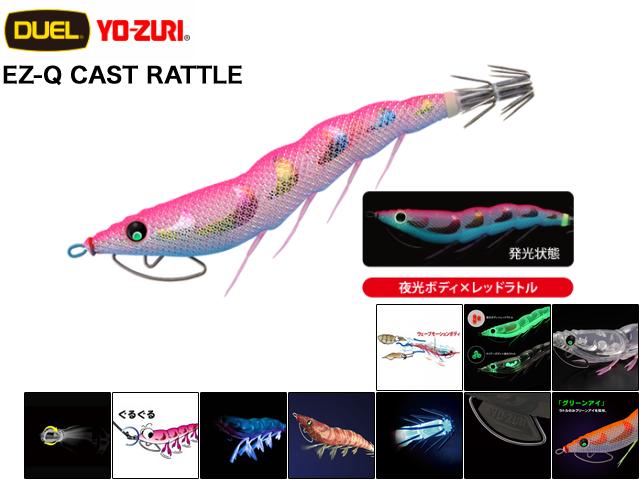 EZ-Q CAST RATTLE