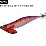 DAIWA EMERALDAS BOAT II /BOAT II RV 3.5-50/ダイワ エメラルダス ボート II / ボート II RV 3.5-50