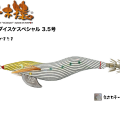 餌木猿 ダイスケスペシャル 3.5号