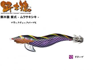 餌木猿 紫式 - ムラサキシキ -