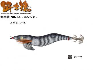 餌木猿 NINJA - ニンジャ -