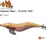 """餌木猿 Premium """"Neo"""" - プレミアム """"ネオ""""-"""