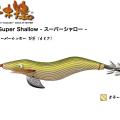 餌木猿 Super Shallow - スーパーシャロー -