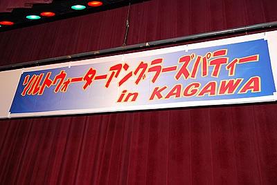 ソルトウォーターアングラーズパーティー in KAGAWA